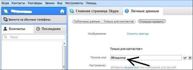 ники в скайп - фото 5