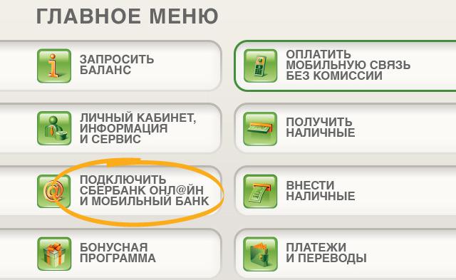 К сбербанк онлайн через терминал