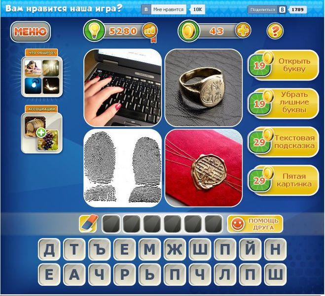 4 фотки одно слово ответы из 7 букв