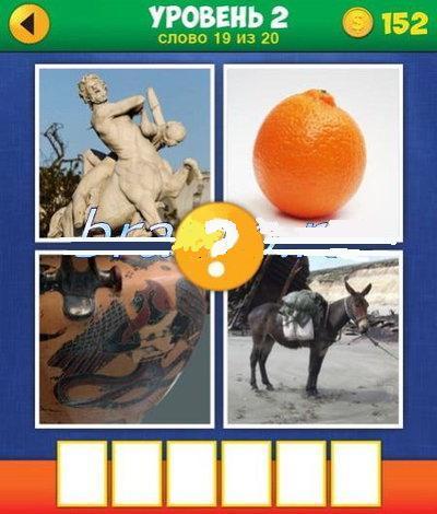 Игра 4 фото одно слово экстра ответы