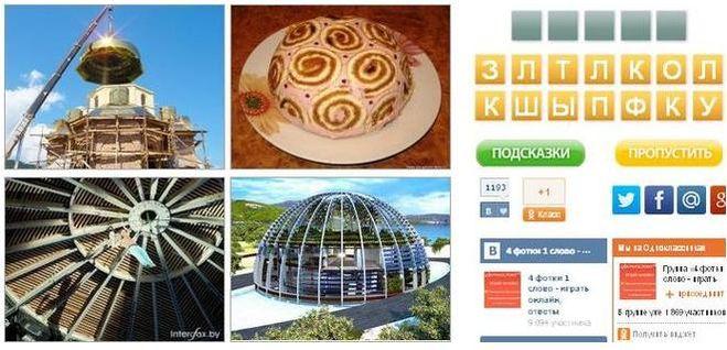 4 фото 1 слово 5 буквы все ответы в картинках