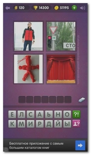 Игра угадать слово по картинкам онлайн бесплатно 6