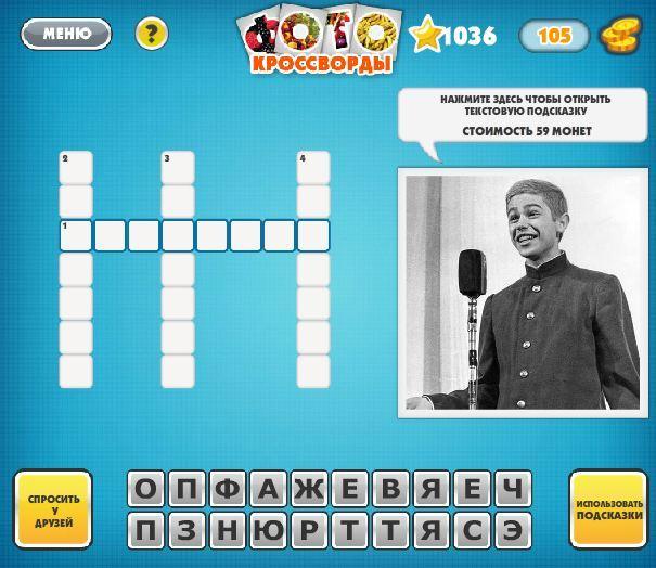 Ответы на игру одним словом в одноклассниках все уровни в картинках