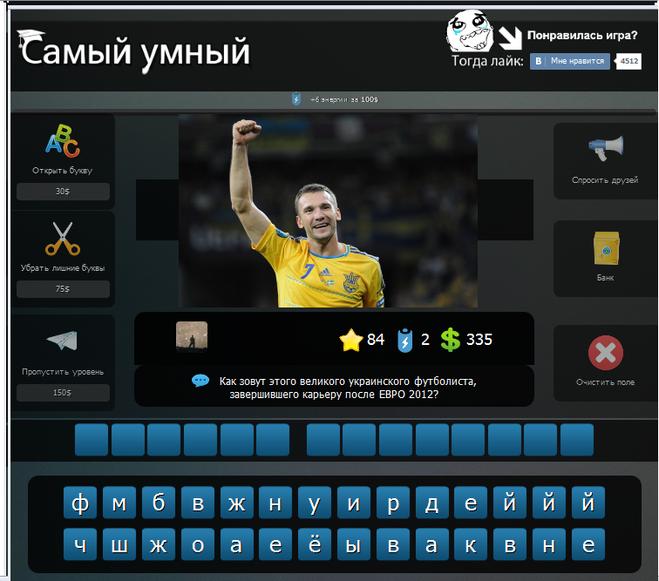Как зовут ее игра самый умный - Extride.ru
