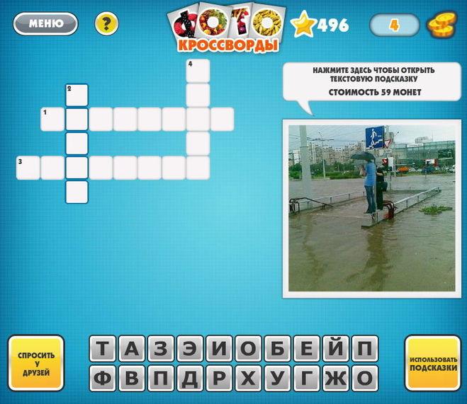 Игра самый умный угадай слово по картинкам ответы