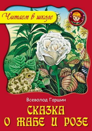 Определи основную мысль произведения сказка о жабе и розе