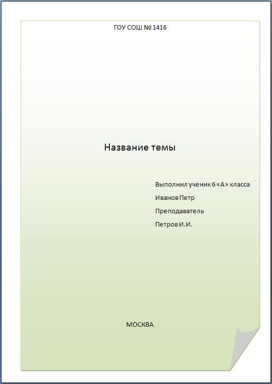 титульный лист реферата образец для школы скачать