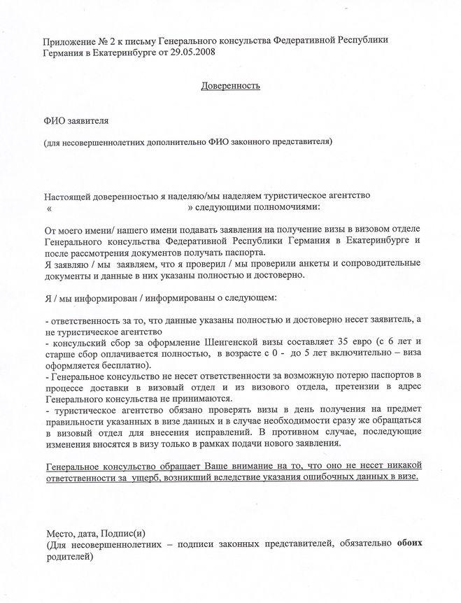 Виза в испанию по приглашению от владельца недвижимости
