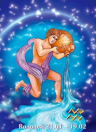 Января какой знак зодиака