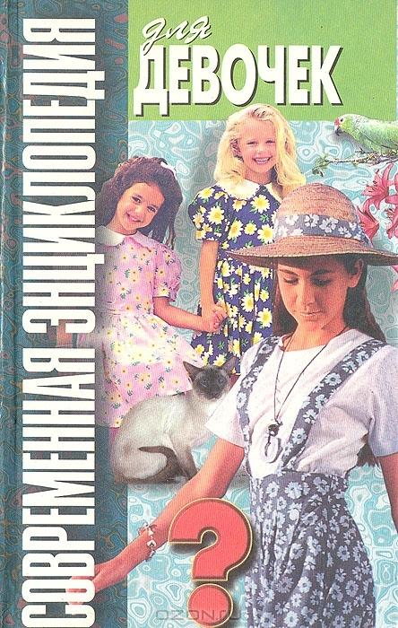 Скачать книгу современная энциклопедия для девочек