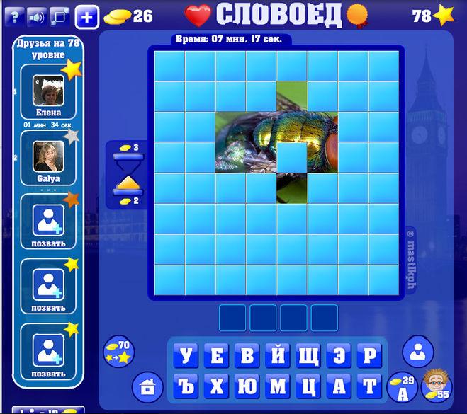 Ответы к игре словоед 76 уровень - loveferrari.ru