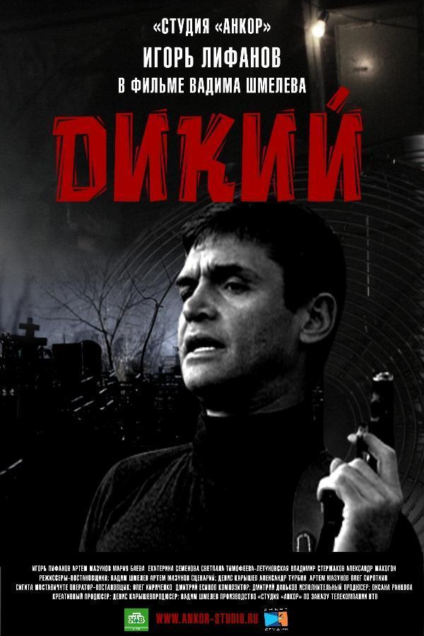 дикий 5 сезон скачать торрент - фото 3