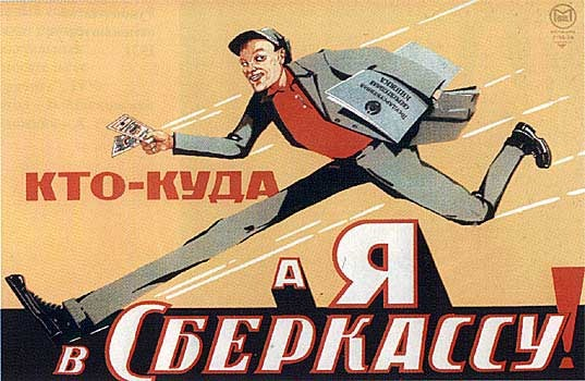 Все советские рантье хранили сбережения в сберкассах)