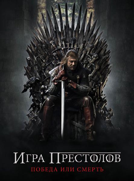 Когда будет ли игра престолов 3 сезон - bfa65