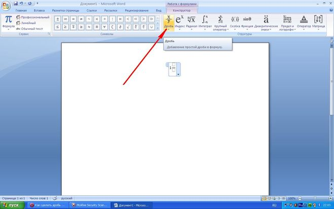 Ставим знак дроби в Microsoft Word