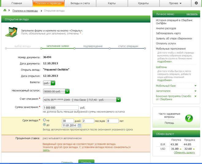 Заявка на открытие счета в «Сбербанк онлайн»