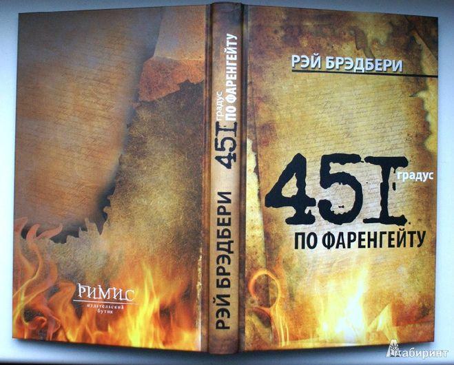 451 ГРАДУС ПО ФАРЕНГЕЙТУ КНИГА СКАЧАТЬ БЕСПЛАТНО