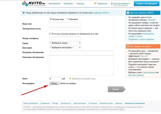 дать объявление бесплатно в улан удэ ПОДАТЬ ОБЪЯВЛЕНИЕ В ГАЗЕТУ БЕСПЛАТНЫХ ОБЪЯВЛЕНИЙ В НОВОЧЕРКАССКЕ Как зарегистрироваться и разместить объявление на Авито<iframe width=