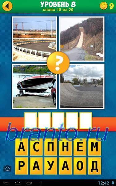 4 фото ответы 4 уровень 8 слово
