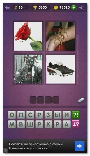 угадай фото 38 уровень ответ