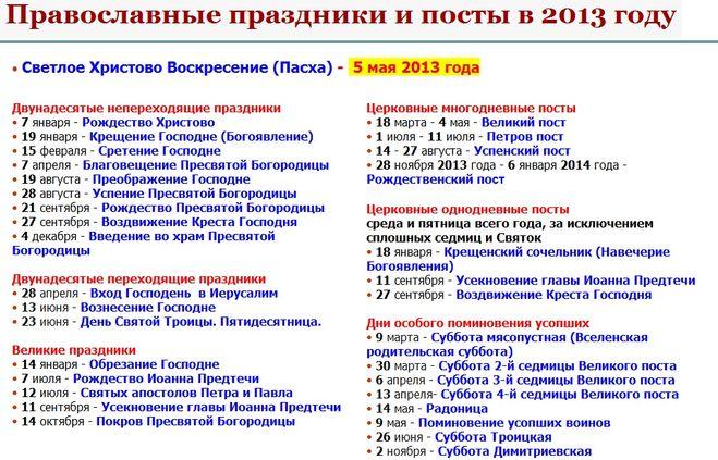 Календарь на 2013 год можно скачать на
