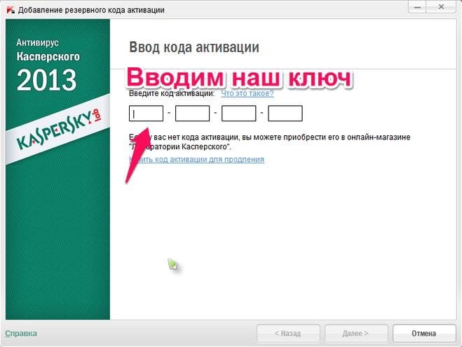 Код Активации Антивирус Касперского