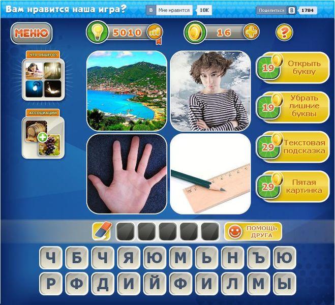 Игра Что за слово ответы на все уровни из 6 букв, форум игры