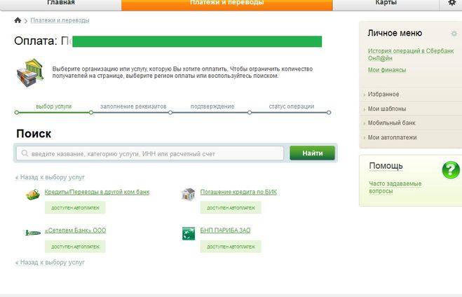 Способы оплаты кредитов Русфинанс Банка