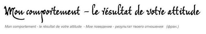Тату картинки надписи и переводом надписей