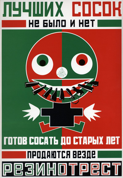 Лозунг большинства советский людей)