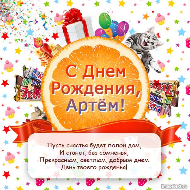 поздравляю тебя с девятнадцатым днём рождения