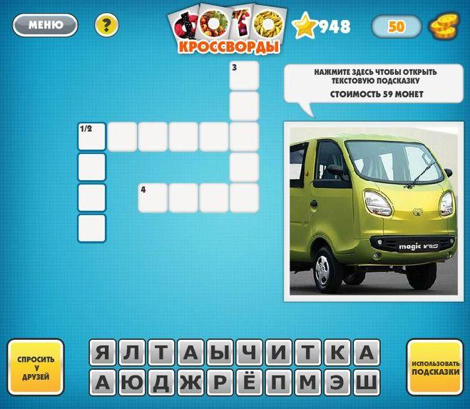 Игра фото кроссворды ответы автомобили