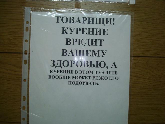 За сексом русских в туалете зря работы