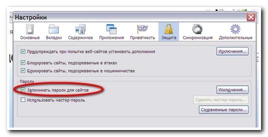 Как сделать чтобы логин и пароль не сохранялись автоматически
