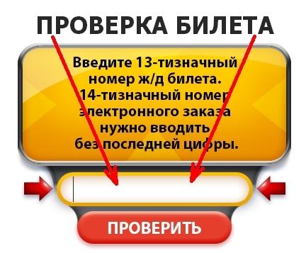 proverka-loterei-rzhd