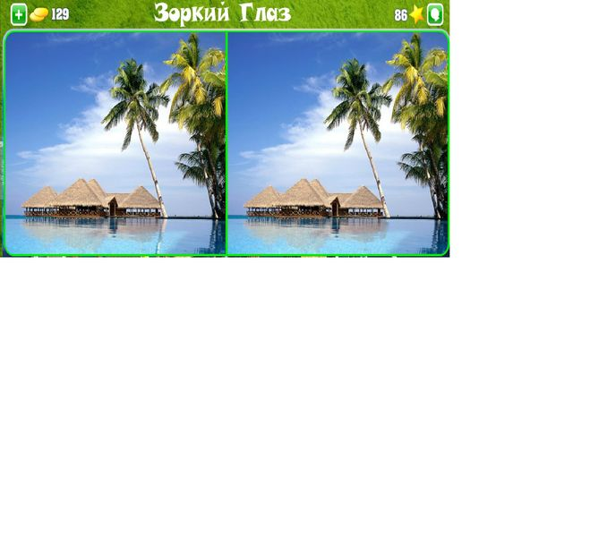 Игра 4 картинки и одно слово онлайн бесплатно 11