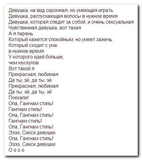 клип опа ганган стайл на русском языке:
