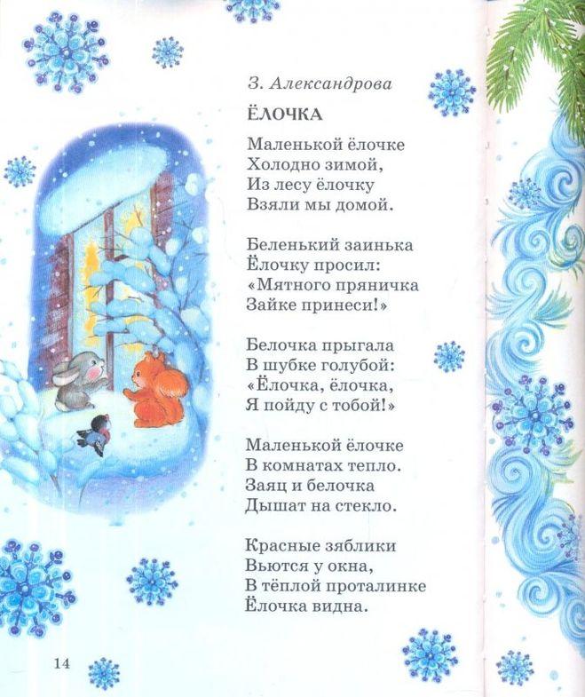 Песенки для маленьких детей на новый год