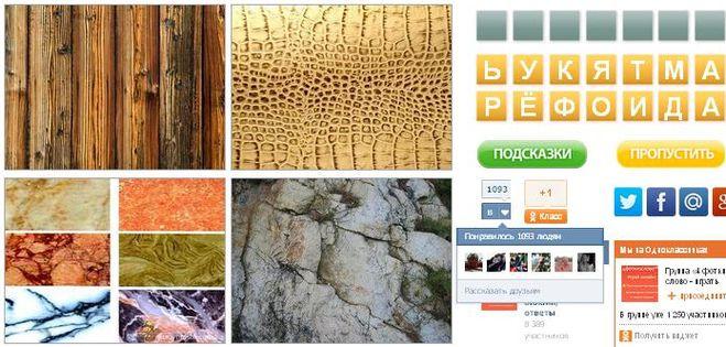 4 фото 1 слово дом горы дерево