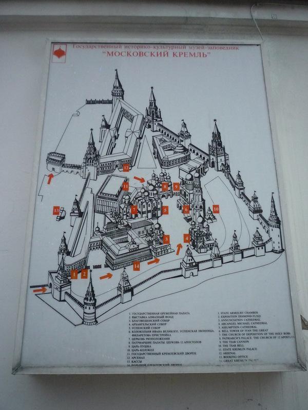 Вот схема Московского кремля