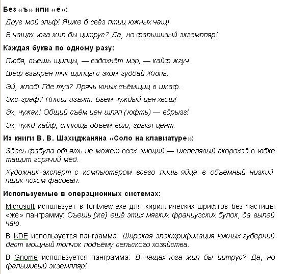 фразы в которой есть все буквы русского алфавита