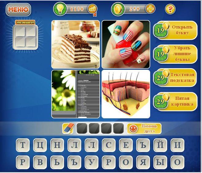 Ответ 4 фото 1 слово ответы 6 букв на картинке 10