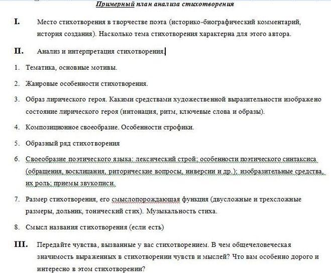 план анализа стихотворения