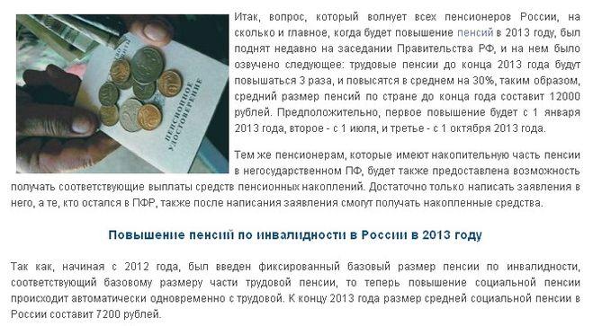 будет ли повышение пенсий в 2013 году: