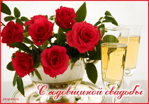 поздравления родителям с годовщиной знакомства