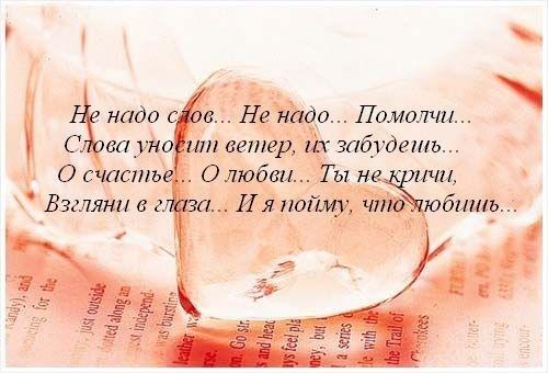 Слова поздравления любови