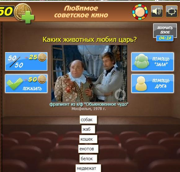Что за слово  все ответы на игру в Одноклассниках