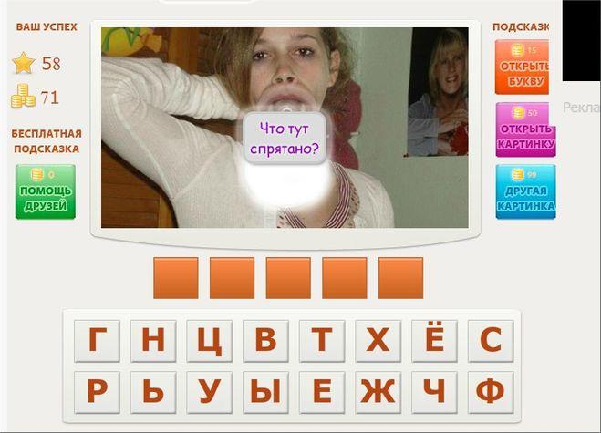 как разгадать слово в игре фотослово