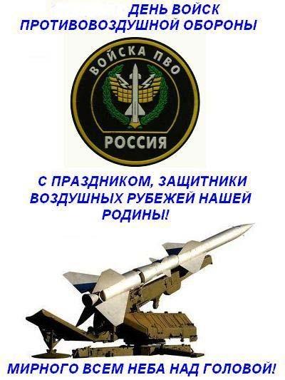 объявления продаже день сухопутных войск пво Южно-Сахалинского