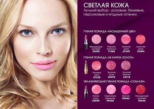 Если кожа лица розового цвета